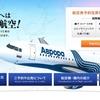 【オーロラ航空】北方領土関連のチャーター便運航延期へ