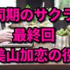 【同期のサクラ】美山加恋の役は?百合の赤ちゃんが成長した?【最終回】