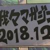 我々だ!の我々マガジン(空本)の内容ネタバレと感想!C95