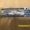 ファミペイアプリで無料GET!江崎グリコBE-KIND『キャラメル アーモンド&シーソルト』を食べてみた!