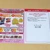 【懸賞情報】ベルク×日清食品 「ひよこちゃんグッズ」プレゼントキャンペーン