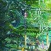 新海誠「言の葉の庭」感想ーー十分日記9