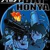 とり・みき『DAI-HONYA』『THE LAST BOOKMAN』