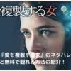 【映画】『愛を複製する女』のネタバレなしのあらすじと無料で観れる方法の紹介