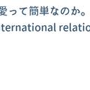 国際恋愛って簡単なのか。