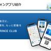 【プリンスポイント・アプリ】宿泊券などへのポイント交換がeバウチャー(電子化)により即時可能に!大幅改善!