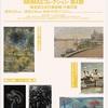 埼玉県さいたま市/近代美術館  MOMASコレクション第4期展