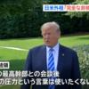日本の北朝鮮政策、転換か 【圧力→対話】