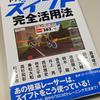 トップレーサーが教えるZWIFT活用法斜め読みレビュー