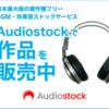 【Audiostock】審査に落ちないためのノイズ対策