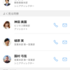 Sansan iOS メジャーアップデートの舞台裏