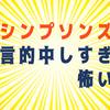 【都市伝説】『ザ・シンプソンズ』の予言が的中しすぎて怖い!【アニメ】