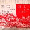 吉田修一『国宝』壮大な歌舞伎役者の物語 オーディブル版もおすすめ