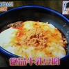 【アッコにおまかせ】3/22 リュウジさんの『絶品!牛乳豆腐』の作り方