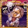 Mannish Boy もしくはオトコらしいオトコノコ (1955. Muddy Waters)