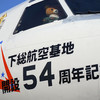 P-3C体験搭乗@下総航空基地開設54周年記念行事