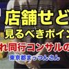 店舗せどりの見るべきポイント。フジップリン同行コンサルの報告【東京都まっつんさん】
