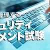 【申し込み編】30代の地方公務員が情報セキュリティマネジメント試験を受ける