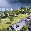 無料宿泊可!十和田プリンスホテルの格安・最安プラン予約前にやるべき裏技を徹底解説!