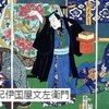 【17th Century Chronicle 1696-1700年】