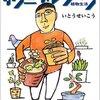 NHKドラマ【植物男子ベランダー】「多肉 愛の劇場」に緑川光さん2 BL風味キタ―(゚∀゚)―!!