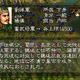 三国志5 武将 楊儀