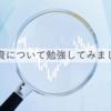 投資について勉強してみた【金利・政策・ファンダメンタルズ・テクニカル】