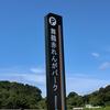 海の京都のお土産の紹介です。