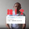 海老蔵がYouTuberデビュー!?てか『ウメダタケシ』って誰やねん!