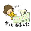 ・新しい!?わたしの時短寝かしつけ方法