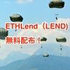 仮想通貨ETHLend(LEND)がAirDrop(無料配布)!スマホやタブレット(iOS、Android)にアプリをインストールしてバックアップするだけ【終了】