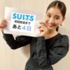 【スーツ新木優子】衣装の通販は?第2話のストライプシャツやネックレスがかわいい!