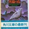 イエールジ・コジンスキー「異端の鳥」(角川文庫)