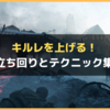【BF5】今日から出来る!キルレを上げる立ち回りとテクニック【BFV/Battlefield V】