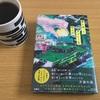 小説よりエッセイが好き(3月25日〜3月28日)
