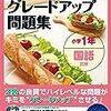 小1・12月 Z会グレードアップ問題集小学1年国語読解 終了