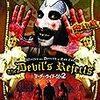 死体だらけの家に住む狂人一家ホラーの続編、『デビルズ・リジェクト マーダー・ライド・ショー2』のDVDを買ったよ日記。