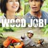 「WOOD JOB! (ウッジョブ!)」(映画)観ました!