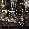27冊め 「ししりばの家」 澤村伊智
