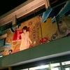 熊野寮祭に行って来た!