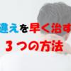 【必見】首の寝違えを早く治すための3つの方法を紹介!