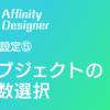 【iPad版 Affinity Designer】 基本操作⑤ オブジェクトの複数選択3つ