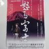 原発事故と重なる前進座公演「怒る富士」