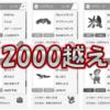 2000越えペリラグ偽装フライゴン -構築紹介-