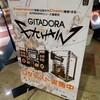 GITADORA EXCHAIN ロケテストレポート
