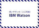 特別編集 IBM Watson