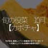 645食目「旬の役菜 10月【カボチャ】」今が旬★ 美味しくて+栄養価が高くて+安くて=元気にしてくれる季節の野菜を紹介