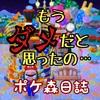 【ポケ森】フルーツチャレンジ【要望】