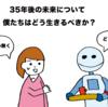 AIに人類は職を奪われるのか?近い未来この世界はどう変わるのか?【35年後の未来について】