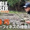 伊藤巧B.A.S.S.バスマスターエリートシリーズ優勝記念「JUNGLE CLOSER」無料特別公開!